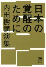 【中古】 日本の覚醒のために 内田樹講演集 犀の教室 Liberal Arts Lab/内田樹(著者) 【中古】afb