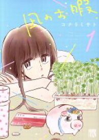 【中古】 【コミックセット】凪のお暇(1〜6巻)セット/コナリミサト 【中古】afb