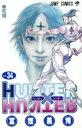 【中古】 HUNTER×HUNTER(34) ジャンプC/冨樫義博(著者) 【中古】afb