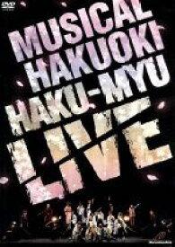 【中古】 ミュージカル 薄桜鬼 HAKU−MYU LIVE /矢崎広,廣瀬大介,松田凌 【中古】afb