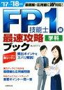 【中古】 FP技能士1級学科 最速攻略ブック('17→'18年版) /横山佳代子(著者) 【中古】afb