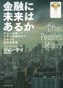 【中古】 金融に未来はあるか ウォール街、シティが認めたくなかった意外な真実 /ジョン・ケイ(著者),薮井真澄(訳者)…