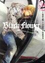 【中古】 Black Flower 関東連合のいびつな絆(2) このマンガがすごい!C/山根聖史(著者),柴田大輔(その他),大島保(…