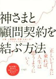 【中古】 神さまと顧問契約を結ぶ方法 /yuji(著者) 【中古】afb