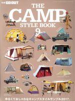 【中古】 THE CAMP STYLE BOOK(9) ゆるくておしゃれなキャンプスタイルサンプル2017。 NEWS mook 別冊GO OUT/三栄書房(その他) 【中古】afb