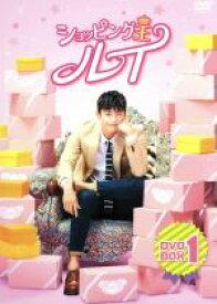 【中古】 ショッピング王ルイ DVD−BOX 1 /ソ・イングク,ナム・ジヒョン,ユン・サンヒョン 【中古】afb