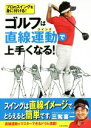 【中古】 ゴルフは直線運動で上手くなる! プロのスイングを身に付ける! /三觜喜一(著者) 【中古】afb