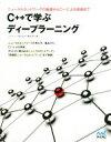 【中古】 C++で学ぶディープラーニング ニューラルネットワークの基礎からC++による実装まで /藤田毅(著者) 【中…
