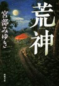 【中古】 荒神 新潮文庫/宮部みゆき(著者) 【中古】afb