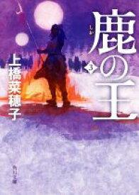 【中古】 鹿の王(3) 角川文庫/上橋菜穂子(著者) 【中古】afb