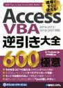 【中古】 AccessVBA逆引き大全600の極意 2016/2013/2010/2007対応 /中村峻(著者) 【中古】afb
