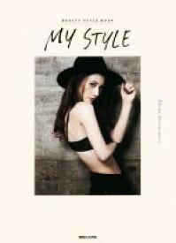 【中古】 MY STYLE BEAUTY STYLE BOOK /ダレノガレ明美(著者) 【中古】afb
