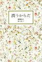 【中古】 潤うからだ 美人開花シリーズ/森田敦子(著者) 【中古】afb
