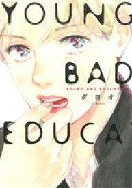 【中古】 【コミックセット】YOUNG BAD EDUCATIONシリーズ(1〜2冊)セット/ダヨオ 【中古】afb