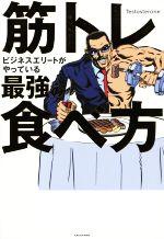 【中古】 筋トレビジネスエリートがやっている最強の食べ方 /Testosterone(著者) 【中古】afb