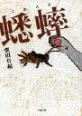【中古】 蟋蟀 小学館文庫/栗田有起(著者) 【中古】afb