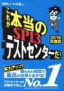 【中古】 これが本当のSPI3テストセンターだ!(2019年度板) /SPIノートの会(著者) 【中古】afb