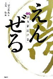 【中古】 えんぜる 夢丸新江戸噺 /三笑亭夢丸【著】,大友浩【編】 【中古】afb