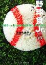 【中古】 野球食Jr. /海老久美子【著】 【中古】afb