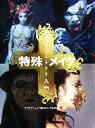 【中古】 コンセプチュアル特殊メイク(入門) /コンセプチュアル特殊メイク研究会【著】 【中古】afb