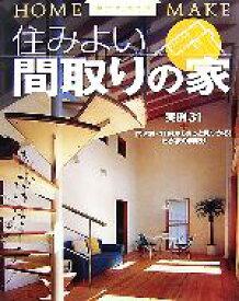 【中古】 住みよい間取りの家 ホームメイク/ニューハウス出版(その他) 【中古】afb