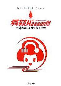 【中古】 舞妓Haaaan!!!オフィシャル・ブック 一見さん、イラッシャイ!!! /映画(その他) 【中古】afb