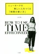 【中古】 ニューヨークの美しい人をつくる「時間の使い方」 /エリカ(著者) 【中古】afb