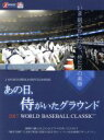 【中古】 あの日、侍がいたグラウンド 〜2017 WORLD BASEBALL CLASSIC 〜 /(ドキュメンタリー) 【中古】afb