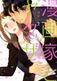 【中古】 漫画家とヤクザ(2) ラブコフレC/コダ(著者) 【中古】afb