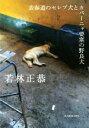 【中古】 表参道のセレブ犬とカバーニャ要塞の野良犬 /若林正恭(著者) 【中古】afb