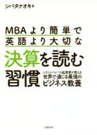 【中古】 MBAより簡単で英語より大切な決算を読む習慣 シリコンバレーの起業家が教える世界で通じる最強のビジネス教養 /シバタナオキ(著者) 【中古】afb