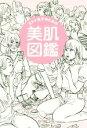 【中古】 オトナ女子のための美肌図鑑 美人開花シリーズ/かずのすけ(著者) 【中古】afb