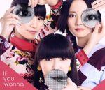 【中古】 If you wanna(初回限定盤)(DVD付) /Perfume 【中古】afb
