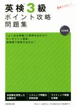 【中古】 英検3級ポイント攻略問題集 /成美堂出版(その他) 【中古】afb