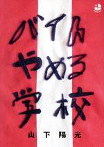 【中古】 バイトやめる学校 SERIES 3/401/山下陽光(著者) 【中古】afb