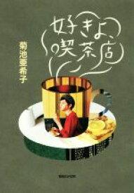 【中古】 好きよ、喫茶店 /菊池亜希子(著者) 【中古】afb