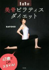 【中古】 1日1分美骨ピラティスダイエット /SATOKO(著者) 【中古】afb
