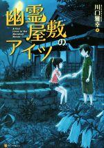 【中古】 幽霊屋敷のアイツ /川口雅幸(著者) 【中古】afb