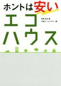 【中古】 ホントは安いエコハウス /松尾和也(著者),日経ホームビルダー(編者) 【中古】afb