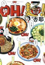 【中古】 OH!麺 コミックエッセイ /杏耶(著者) 【中古】afb