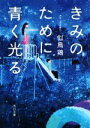 【中古】 きみのために青く光る 角川文庫/似鳥鶏(著者) 【中古】afb