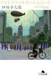 【中古】 アイネクライネナハトムジーク 幻冬舎文庫/伊坂幸太郎(著者) 【中古】afb