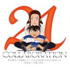 【中古】 倉木麻衣×名探偵コナン COLLABORATION BEST 21 −真実はいつも歌にある!−(通常盤) /倉木麻衣 【中古】afb