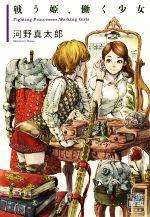 【中古】 戦う姫、働く少女 POSSE叢書003/河野真太郎(著者) 【中古】afb
