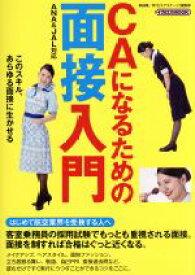 【中古】 CAになるための面接入門 イカロスMOOK/イカロス出版 【中古】afb