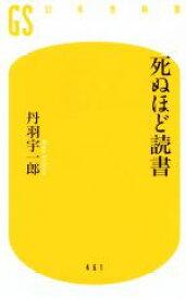 【中古】 死ぬほど読書 幻冬舎新書/丹羽宇一郎(著者) 【中古】afb