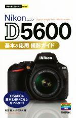 【中古】 Nikon D5600 基本&応用撮影ガイド 今すぐ使えるかんたんmini/塩見徹(著者),ナイスク(著者) 【中古】afb