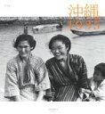 【中古】 写真集 沖縄1935 /週刊朝日編集部(編者) 【中古】afb