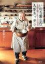 【中古】 いのち愛しむ、人生キッチン 92歳の現役料理家・タミ先生のみつけた幸福術 /桧山タミ(著者) 【中古】afb