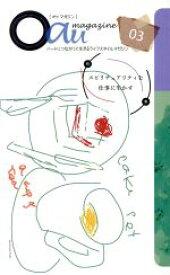 【中古】 Oau magazine(03) 特集 スピリチュアリティを仕事に生かす /和尚アートユニティ 【中古】afb